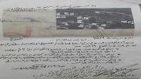 تلاعب واسع بالأراضي في إب وغرفة عمليات تدير التزوير والعبث (تقرير)