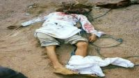 على طريقة داعش.. مليشيا الحوثي تعدم مواطنا وتفصل رأسه عن جسده في محافظة إب (صورة)