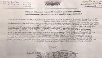 اللجنة الأمنية بشبوة ترفض مجلس عدن وتؤكد وقوفها إلى جانب الشرعية
