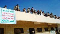 ذمار.. الحوثيون يفرضون 5 آلاف ريال رسوم التسجيل في المدارس ومبالغ شهرية أخرى