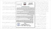 المهرة ترفض استيلاء السعودية على مطار الغيضة