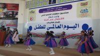 مأرب.. فعاليات بمناسبة اليوم العالمي للطفل والمنظمات تحمل المليشيا مسؤولية حماية الأطفال