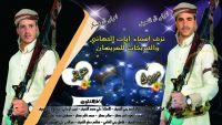 عناصر الحوثي في عمران تفرج عن عروسين اثنين بعد احتجازهما