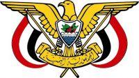قرارات جمهورية بتغييرات وزارية وإقالة محافظي تعز والضالع ولحج