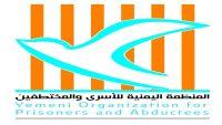 إشهار المنظمة اليمنية للأسرى والمختطفين بمحافظة مأرب