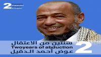 حضرموت .. حملة إلكترونية للمطالبة بالإفراج عن قيادي إصلاحي معتقل منذ عامين