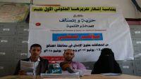 تقرير حقوقي: (1317) انتهاكا ارتكبه الحوثيون والشرعية في الضالع خلال عام