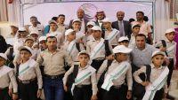 الاحتفاء بإعادة تأهيل أطفال مجندين ومتأثرين بالحرب في مأرب
