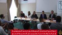ندوة بالبرلمان البريطاني: السعودية تسيّس الحج وتبتز الدول