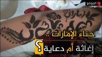 مسابقة للحناء برعاية الإمارات تثير السخرية في اليمن دعاية أم إغاثة؟ (فيديو خاص)