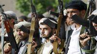 أرقام صادمة لحالات الانتهاكات التي ارتكبتها مليشيا الحوثي في الجوف