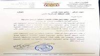 مسؤول محلي يوجه بمنع دخول المشتقات النفطية إلى وادي حضرموت