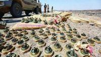 الفرق الهندسية تنزع 500 لغم زرعتها الميليشيا في كتاف بصعدة