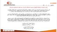 رابطة الأمهات تدين اختطاف النساء من قبل الحوثيين بصنعاء