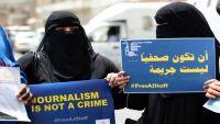 """""""سام"""" تدين اختطاف الحوثي صحفيين وناشطين في صنعاء والحديدة"""