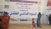 في اليوم العالمي للطفل.. فعالية حقوقية في مأرب تستعرض انتهاكات الطفولة