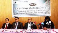 شمول للاعلام وحقوق الإنسان تقيم حفل إشهار للمنظمة بمدينة مأرب
