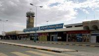 جماعة الحوثي: مطار صنعاء الدولي بات جاهزاً لاستقبال الرحلات