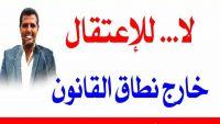 مراسلون بلا حدود تدعو للإفراج الفوري عن الصحفي بن مخاشن في حضرموت