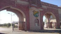 تعليق الدراسة في الجامعات الحكومية والأهلية بصنعاء