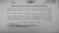 اللجنة المنظمة لاعتصام المهرة تعلن عن برنامج تصعيدي للمرحلة المقبلة