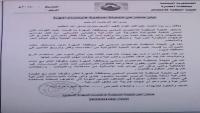 اللجنة المنظمة لاعتصام المهرة تدين اعتداء النخبة الشبوانية على قبائل آل المحضار
