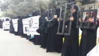 """""""رايتس رادار"""" تعرب عن قلقها من اختطاف الحوثيين لـ120 امرأة في صنعاء"""