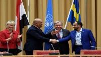 في بيان شديد اللهجة.. الحكومة تحذر من انهيار اتفاق السويد