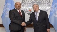 وزير الخارجية يلتقي غوتيريش ويؤكد على الالتزام بتنفيذ اتفاق الحديدة