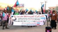 سلطات حضرموت تمنع انعقاد اللقاء الموسع للحراك الثوري في المحافظة (فيديو)