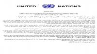 الأمم المتحدة: الحوثيون يحتجزون كميات من الحبوب تكفي لإطعام أربعة ملايين شخص
