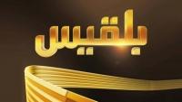 """حضرموت.. الإفراج عن مراسليْ """"بلقيس"""" و""""يمن شباب"""" بعد ساعات من اعتقالهما"""