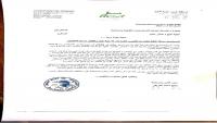 شركة نفطية بشبوة تتهم قائد عسكري بالتعاون مع عصابات لسرقة النفط الخام