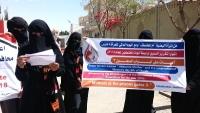 """في اليوم العالمي للمرأة.. """"أمهات المختطفين"""" باليمن تشهر تقريرها الجديد """"أمهات على أبواب السجون"""""""