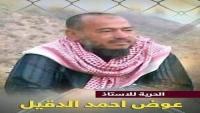 حضرموت.. الإفراج عن قيادي إصلاحي وآخرين بعد اعتقال دام ثلاث سنوات