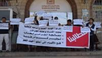 توسع الاحتجاجات بتعز للمطالبة بإقالة مدير مستشفى الثورة العام