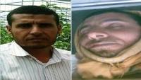 مليشيا الحوثي تقتل مواطناً في أحد مساجد ذمار وهو يقرأ القرآن