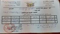 انتقادات وسخرية من تصاريح تشطيرية للداخلية في عدن (رصد خاص)