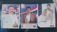 البرلمان يستعد لعقد جلسته الأولى والحوثيون يعلنون المرشحين لملء المقاعد الشاغرة