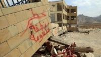 يونيسف: مقتل تلميذين بانفجار قنبلة في مدرسة بصنعاء