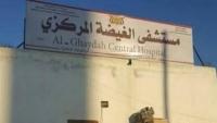 مقتل مواطن عماني في الغيضة في ظروف غامضة