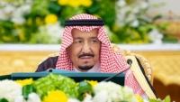الوزراء السعودي يندد بالتصعيد الحوثي ويجدد دعمه لتنفيذ اتفاق ستوكهولم