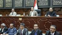 نواب الحوثي: انعقاد البرلمان في سيئون مخالفة للدستور ولائحة المجلس الداخلية