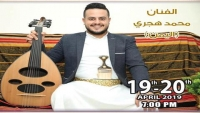 الإمارات تمنع عازفا يمنيا من المشاركة في ملتقى دولي للعود بالفجيرة