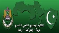 ناصري تعز يعلق عضويته في تحالف القوى السياسية المساند للشرعية
