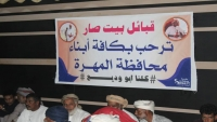 """قبائل وأعيان المهرة يعتبرون احتجاز السعودية لـ""""بن كدة"""" سابقة خطيرة"""