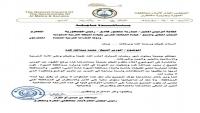 المجلس العام للمهرة وسقطرى يطالب السعودية برفع القيود عن الوزير بن كدة