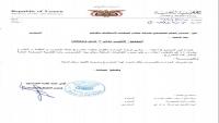 اتهامات لمدير شركة صافر ببيع أصول الشركة عبر صفقات فساد