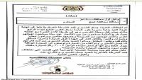 السلطة المحلية بتعز تطالب محافظ لحج بسرعة التحرك للإفراج عن قائد الشرطة العسكرية