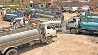 إقرار أسعار محددة لبيع المياه بتعز وحزمة عقوبات ضد ملاك الآبار المخالفة